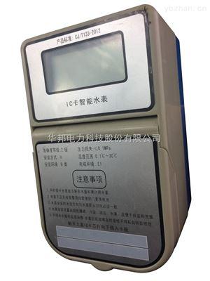 深圳射频卡水表