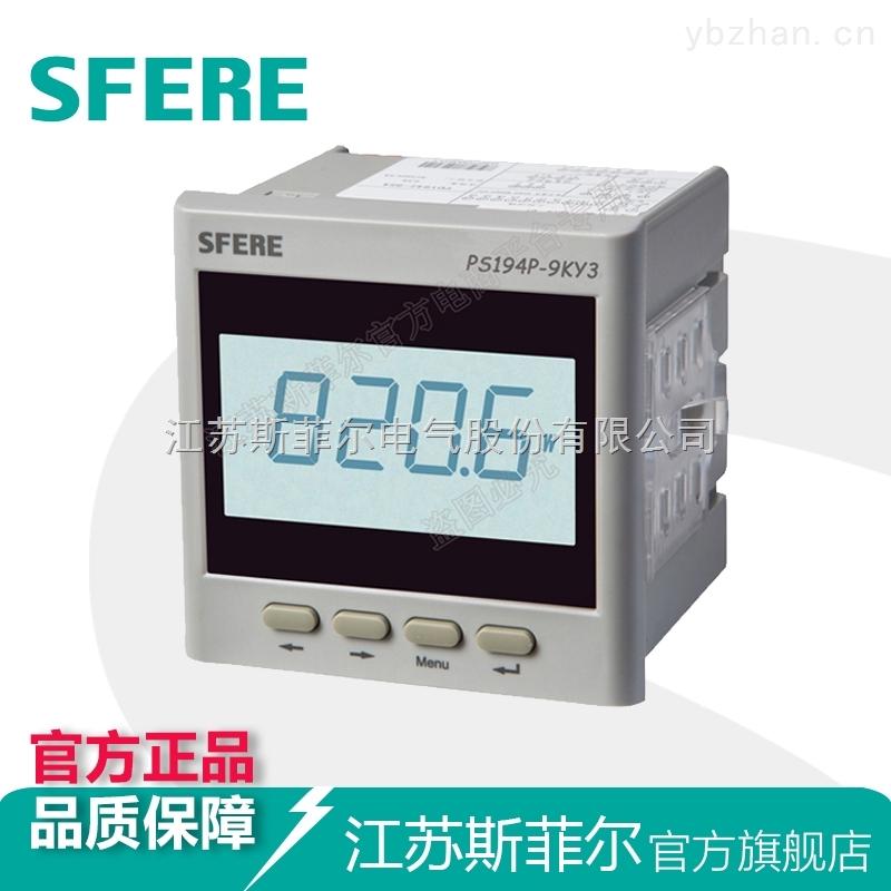 PS194P-9KY3帶通訊交流LCD三相有功功率表
