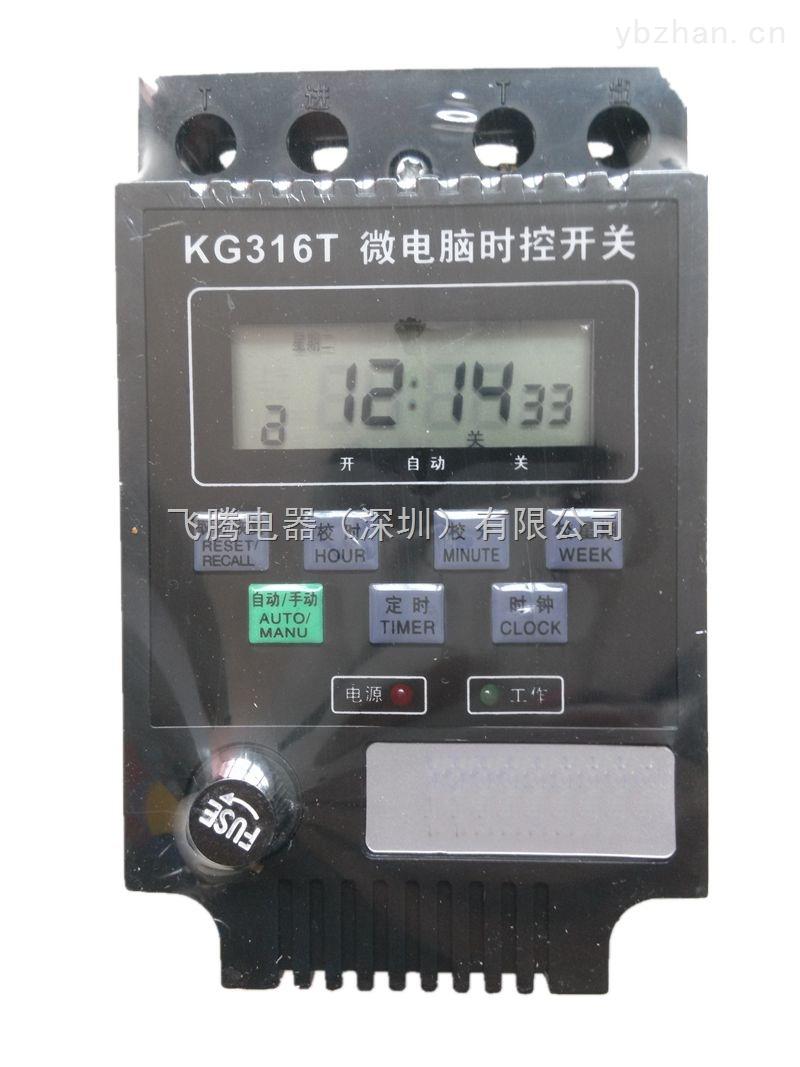 飞腾启亚KG316T时间控制器微电脑时控开关 飞腾启亚KG316T时间控制器微电脑时控开关 时间控制器 产品介绍: 飞腾微电脑光控时控开关/工业级定时器采用先进的嵌入式微机技术,融合了光控和时控器两大功能为一体的多功能高级时控器(时控开关)时间控制器,可达到较好的节能效果。具有定时、调时、过载、短路、三相缺相保护等功能。适用于广告招牌灯、工业生产设备、广播电视设备、工业电磁阀、路灯、家用电器的自动控制,广泛应用于街道、学校、车站、铁路、航道等一切需要时间控制的供电应用地点。 产品型号: 正泰KG316T