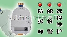 射频卡智能水表