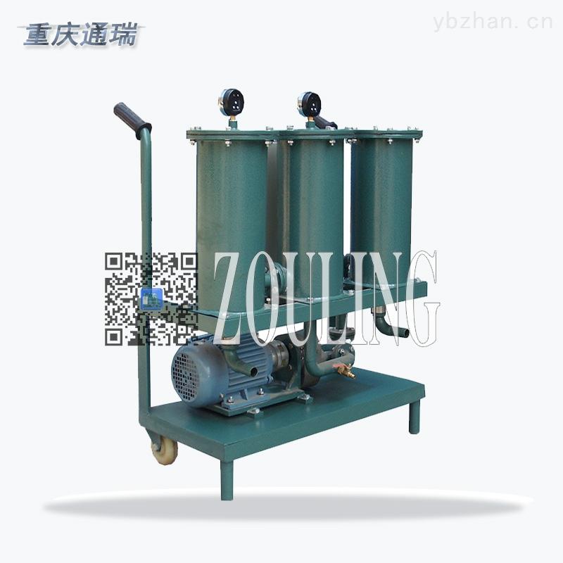 YL-B-50三级小型透平油多功能过滤加油机