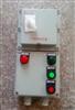 BXK4回路磁力启动防爆风机控制箱0.55kw