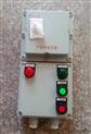4回路磁力启动防爆风机控制箱0.55kw