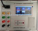 北京旺徐电气特价JST-20S助磁矩阵三通道直流电阻测试仪