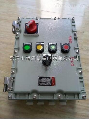 BXK-T防爆控制箱
