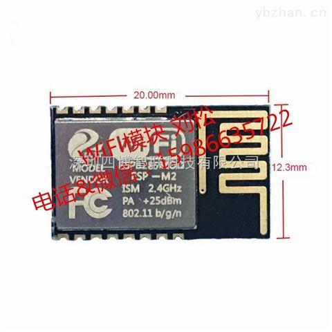 超小esp-m2 esp8285串口透传无线wifi控制模块