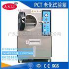 钕铁硼PCT高压试验箱图片 钕铁硼PCT高压试验箱规格