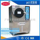 钕铁硼PCT高压试验箱规格 钕铁硼PCT高压试验箱多少钱