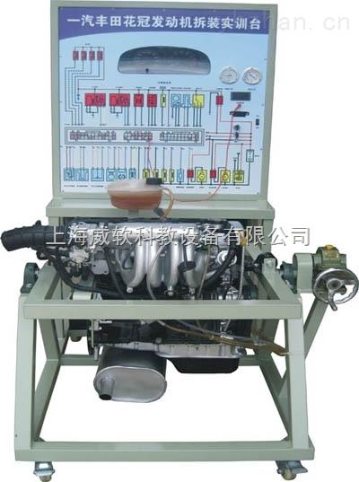 上海威软汽车发动机实验台│汽车发动电实训台