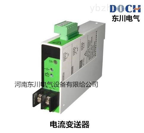 电流变送器 输入AC0-5A转输出4-20mA 精度0.5%级