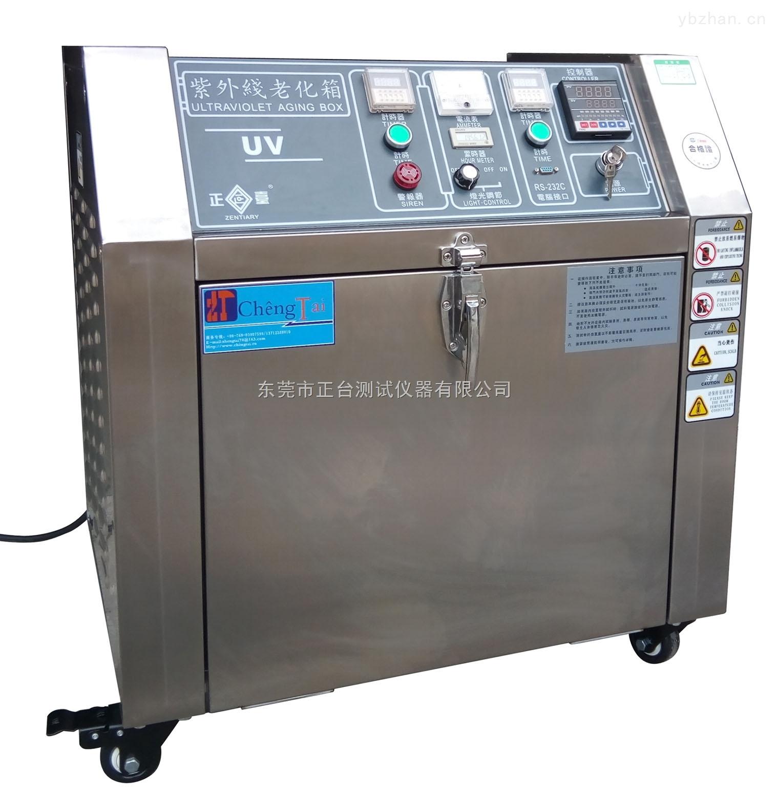 喷淋紫外线耐候试验机