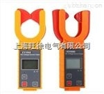 ES1000高低压钳形电流表专业