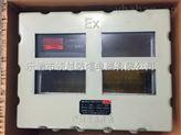 152*76防爆温控仪表箱