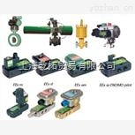 阿斯卡電磁閥/世格防爆電磁閥型號