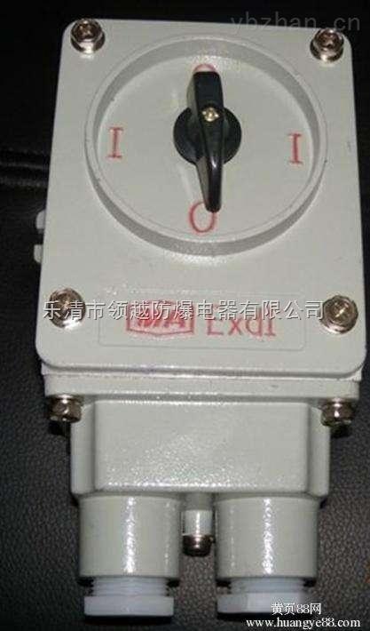BHZ51-电动机25A防爆转换开关