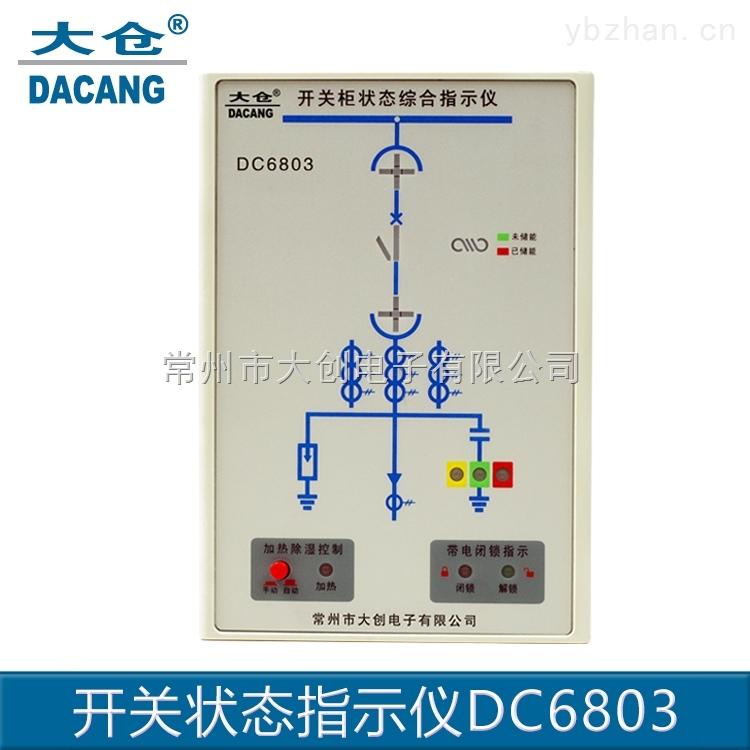 DC6803-開關狀態指示儀
