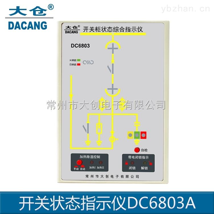 DC6803A-開關狀態指示儀(帶自檢)