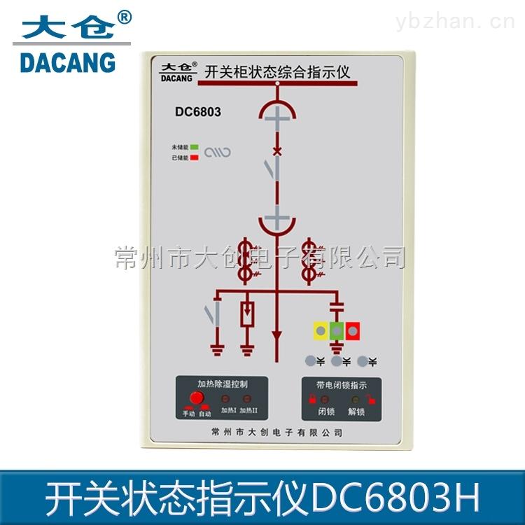 DC6803H-開關狀態綜合指示儀(帶核相)