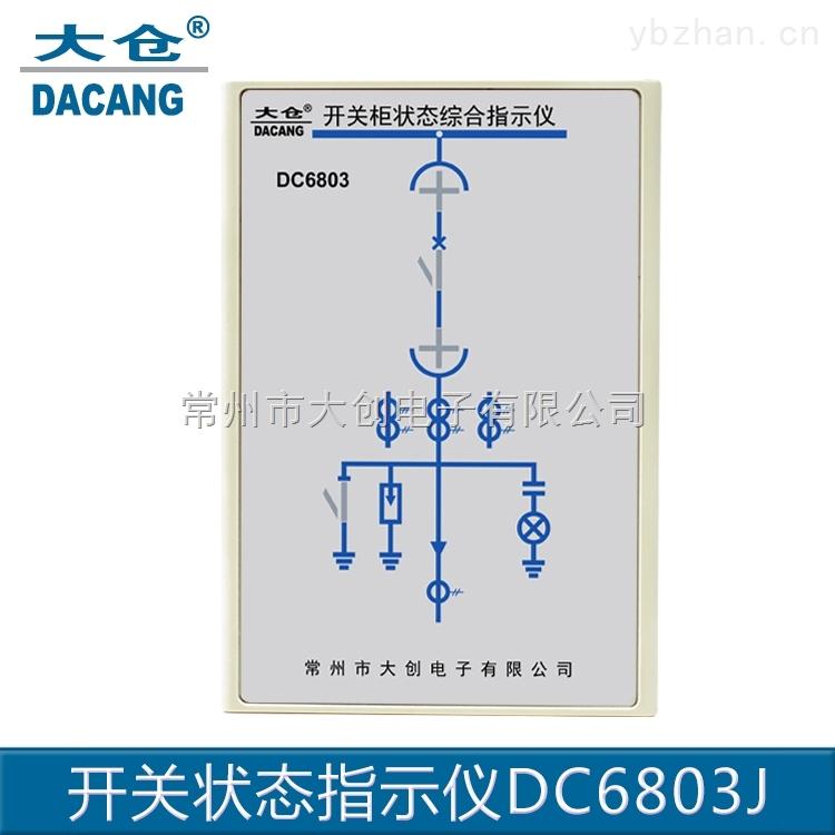 DC6803J-開關狀態綜合指示儀(經濟型)