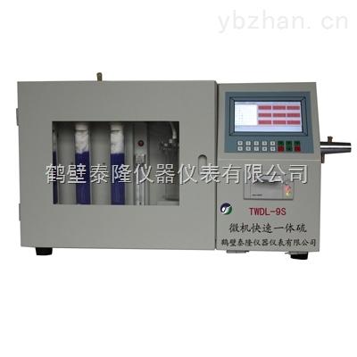 煤炭洗选化验仪器TWDL-9SA微机快速测硫仪