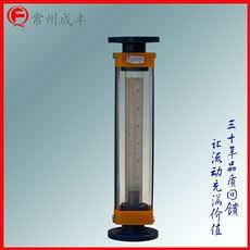 LZJ-15F内衬四氟玻璃转子流量计成丰仪表防腐好