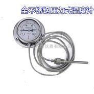 全不锈钢压力式温度计压力式温度表船用