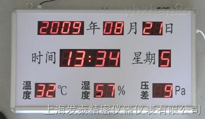压差温湿度显示屏