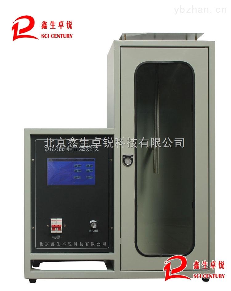 CZF-GB/T5455型-紡織品垂直燃燒測定儀
