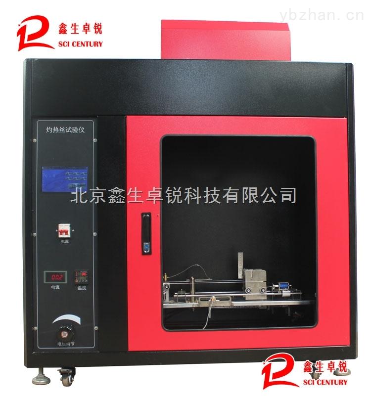 黑龍江ZRS-2型觸摸屏灼熱絲試驗儀廠家直銷