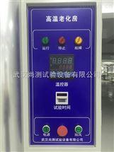SC/BIR-36A大型高温老化房厂家