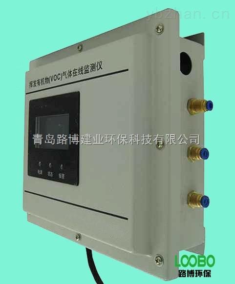 LB-PT-供應青島路博泵吸式LB-PT型揮發有機物(VOC)氣體在線監測儀實時傳輸