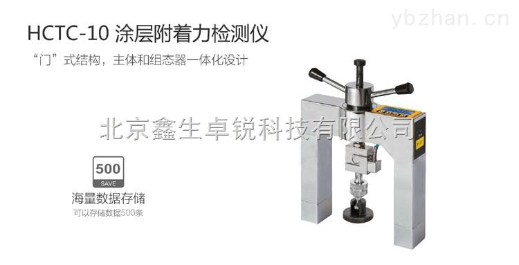 HCTC-10涂層附著力檢測儀