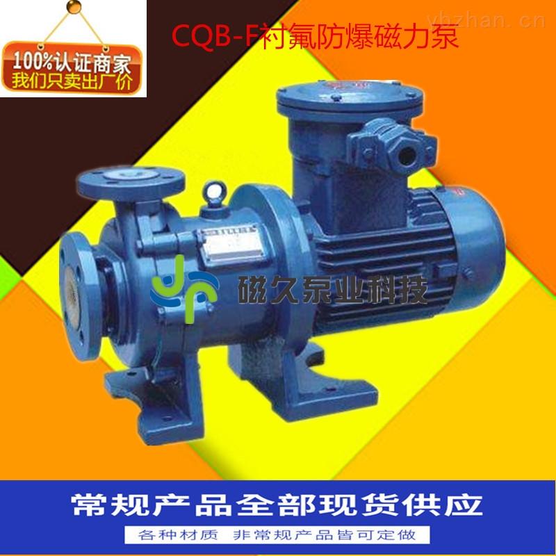 防爆磁力泵-CQB-F氟塑料磁力泵