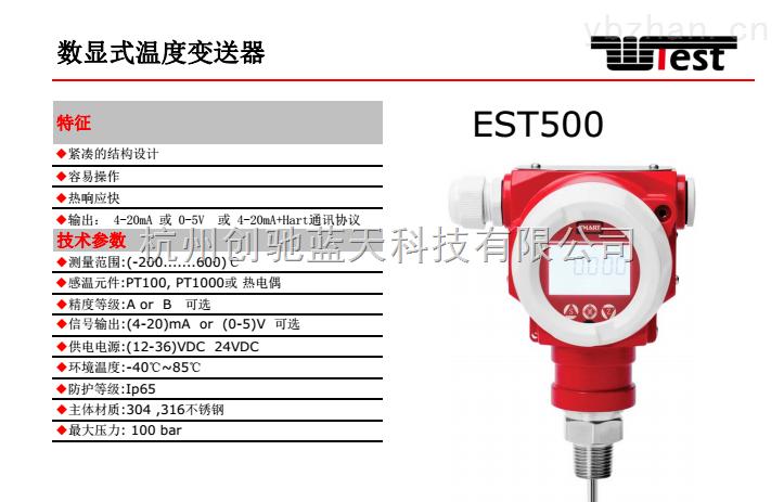 EST500-数显式温度变送器