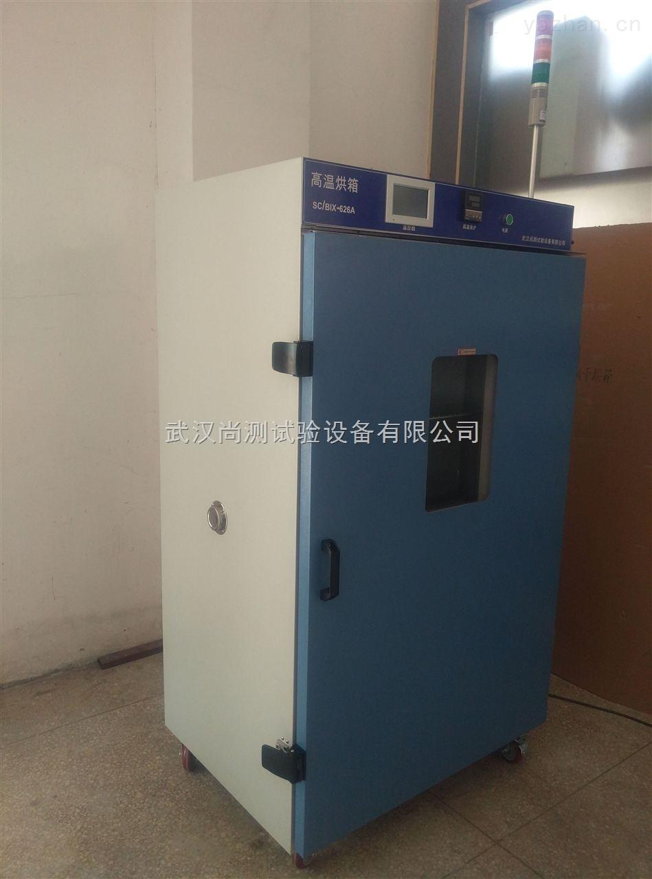 SC-LH-031-硫化大型烘箱