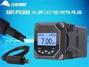 orp测量仪传感器电极