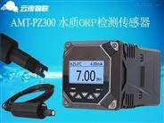 在线浊度检测仪电极