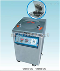YM50FGN立式压力蒸汽灭菌器批发