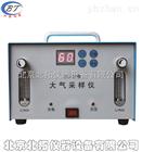 QC-2A大气采样器价格