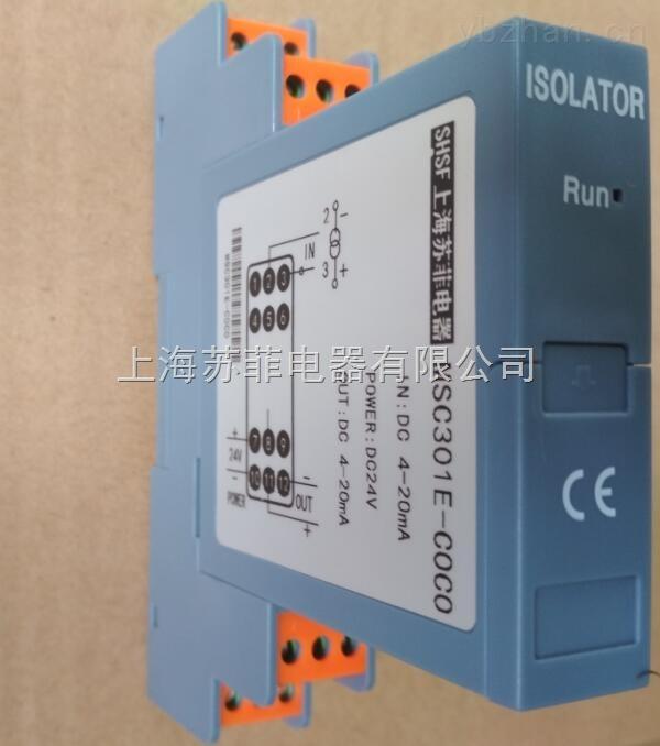 MSC301-COCO信號隔離器