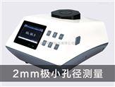 CS-3000S臺式小孔光澤度儀