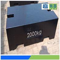 2吨标准砝码厂/2000kg铸铁法码现货直销