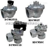 DCV-Dwyer DCV/RDCV系列脈沖隔膜閥