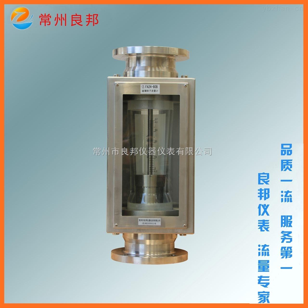 FA24-80B-常州不锈钢防腐玻璃转子流量计厂家