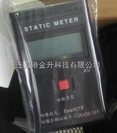 EST-101-连光防爆型静电测试仪EST-101分辨率高