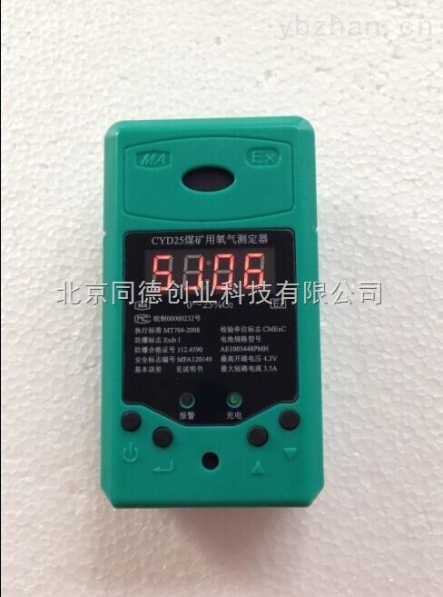 煤礦用氧氣測定器 礦用氧氣報警儀