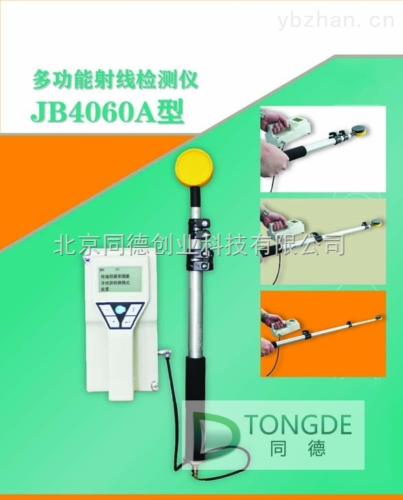 多功能射線檢測儀 多功能輻射檢測儀