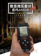 希玛AS510大屏数字天然气管道压差计