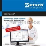 EasySieve分析筛分软件