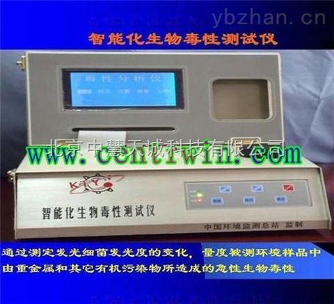 生物毒性測試儀/生物毒性檢測儀/生物毒性(污染)測定儀